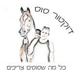 """ד""""ר סוס - כל מה שסוסים צריכים"""