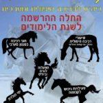 חוות דפנה & ואמיר לוי