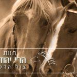 חוות הרי יהודה