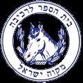 בית ספר לרכיבה מקווה ישראל