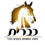 """חוות הסוסים כברית - בי""""ס לרכיבה ספורטיבית בקיבוץ כברי"""